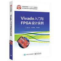 全新正版 Vivado入门与FPGA设计实例 廉玉欣 等 电子工业出版社 9787121347689缘为书来图书专营店