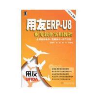 旧书二手书正版8成新 满三本包邮 用友ERP-U8财务软件实用教程 武新华 9787111307778 机械工业出版社
