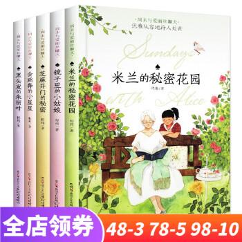 全套5册正版 米兰的秘密花园 会跳舞的小星星 周末与爱丽丝聊天 7-10岁三四五年级小学生儿童文学校园小说故事图书籍
