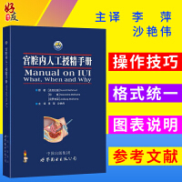 宫腔内人工授精手册 李萍 沙艳伟主译 世界图书出版公司 9787519203047