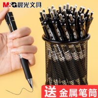 晨光按动中性笔0.5mm学生用考试碳素笔蓝黑色水笔红笔办公签字笔按压式K35水性按动笔