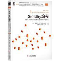 【正版全新直发】Solidity编程:构建以太坊和区块链智能合约的初学者指南 [印度]里特什 莫迪(Ritesh Mo