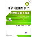 计算机测控系统与数据采集卡应用 王利强 等 9787111221326 机械工业出版社