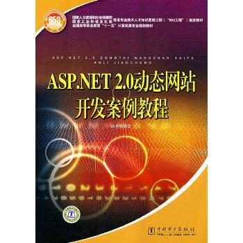 """国家人力资源和社会保障部、国家工业和信息化部信息专业技术人才知识更新工程(""""653工程"""")指定教材  ASP.NET 2.0 动态网站开发案例教程"""