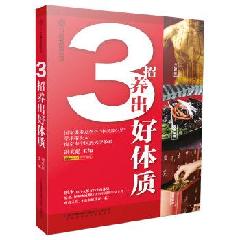 3招养出好体质(pdf+txt+epub+azw3+mobi电子书在线阅读下载)