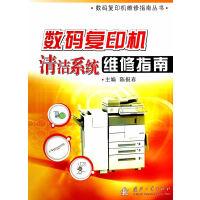 数码复印机清洁系统维修指南 9787118095227 国防工业出版社