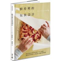 �N房�e的包�b�O�:超�^150 ���幕�本技巧延伸,可以不�嘧�化��新的料理包�b�g+40 道可口�剀暗奶瘘c食�V �e木文化