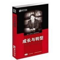 宋新宇 成长与转型 4VCD+手册 易中创业