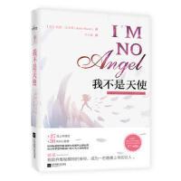 我不是天使:从维多利亚的秘密T台模特到女性楷模 9787539990255