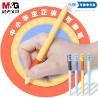 晨光优握正恣纠正握笔姿势H7101/B7501热可擦中性笔改正握笔习惯