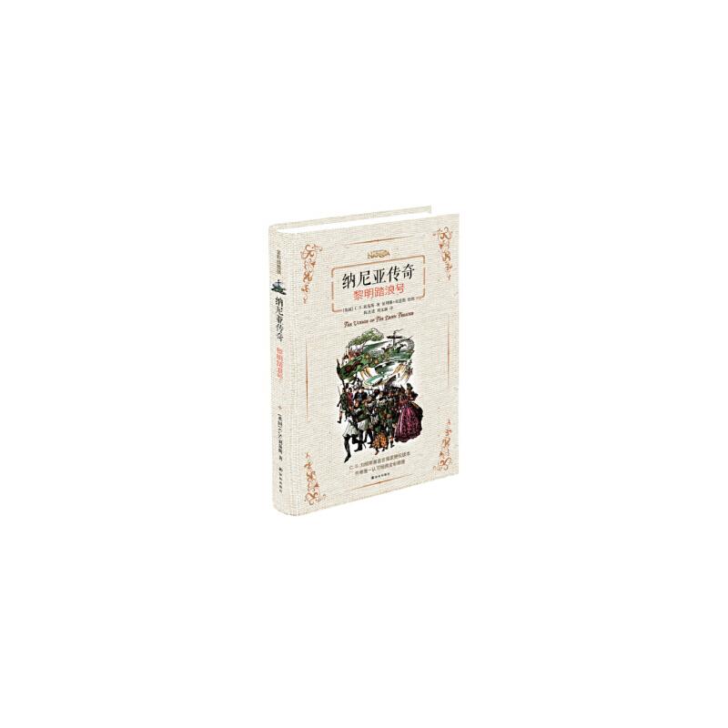【正版直发】纳尼亚传奇:黎明踏浪号 (英国)C.S.刘易斯 ,  陈良廷 刘文澜 9787544747158 译林出版社