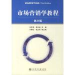 【正版直发】市场营销学教程(第三版) 朱李明,高云龙 9787801490582 社会科学文献出版社