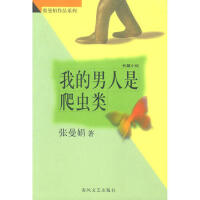 【包邮】 我的男人是爬虫类 张曼娟 9787531319405 春风文艺出版社