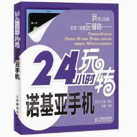 24小时玩转诺基亚手机9787115279491人民邮电出版社李冀 编