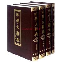 正版 佛学大辞典 全4册含目录索引1册繁体精装16开丁福保著佛教词典字典 佛教专门名词术语典故