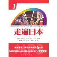 """走遍日本(1)(配光盘)――外研社经典""""走遍""""系列产品"""