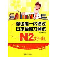 你也能一次通过日本语能力测试 N2 文字词汇