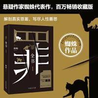 罪全书1(十宗罪作者蜘蛛代表作全新升级,百万畅销收藏版)