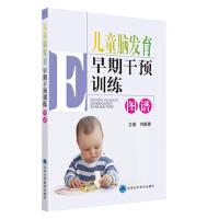 儿童脑发育早期干预训练图谱 刘振寰主编 北京大学医学出版社9787565913990
