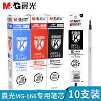 晨光4196笔芯学生考试替芯全针管黑色0.5水笔芯MG-666专用AGPB4501中性笔芯AGPH8401替芯C140