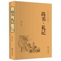 尚书礼记(国学经典 精注精译)高山中国文联出版社9787519020644