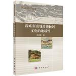 渝东南山地传统民居文化的地域性冯维波科学出版社9787030459459