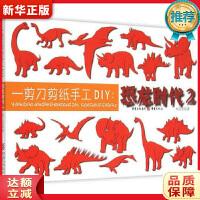 一剪刀剪纸手工DIY:恐龙时代2 刘立宏 重庆出版社