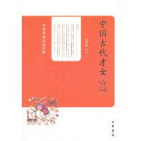 中国古代才女诗词--中华传统诗词经典