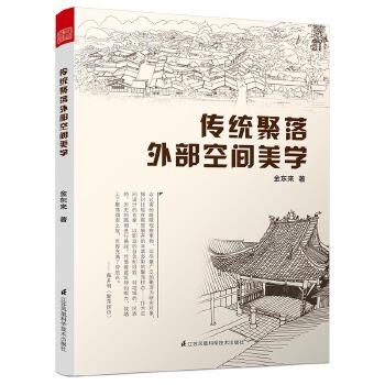 传统聚落外部空间美学(对传统聚落的有效研究,对聚落未来的规划有着宝贵的借鉴意义。)