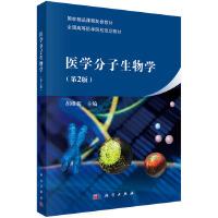 医学分子生物学(第二版)
