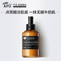 AFU阿芙 焕白亮采乳液 100ml 肤色 保湿乳液 提亮肤色 补水保湿