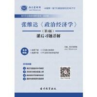 张维达《政治经济学》(第3版)课后习题详解答案