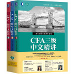 正版 CFA三级中文精讲(套装共3册) 管理 金融投资 投资 融资 三级考试教材 cfa核心词汇
