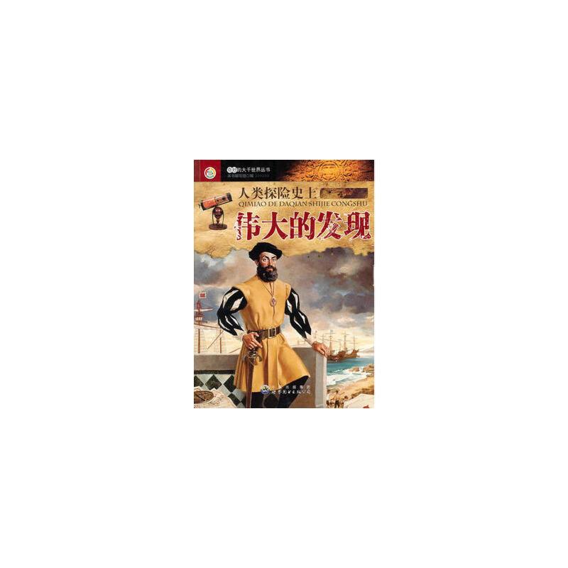 奇妙的大千世界丛书:人类探险史上的发现