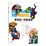 【正版现货】像漫威一样画漫画 [美] 斯坦・李(Stan Lee) [美]约翰・巴斯马(John Busc 97875