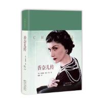 香奈儿传 (法)埃德蒙夏尔鲁 长江文艺出版社 9787535490469
