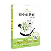 【二手书旧书9成新】小飞熊动物童话王国第二辑 胆小的青蛙 汤素兰 9787535895011 湖南少儿出版社
