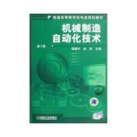 正版现货 9787111092063 机械制造自动化技术 机械工业出版社