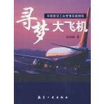 寻梦大飞机中国航空工业管理实践随笔