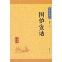 围炉夜话(中华经典藏书・升级版)