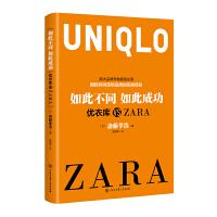 如此不同如此成功:优衣库 VS ZARA 9787500099987 中国大百科全书出版社