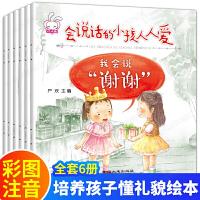 会说话的小孩人人爱故事绘本6册 幼儿语言表达能力训练 我会爱上表达自己系列2-3-5-6-7-8岁幼儿童讲文明懂礼貌社交礼仪常识情商书籍