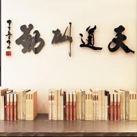 天道酬勤3d亚克力水晶立体墙贴办公室公司商务励志中国风文化墙 黑+红 超