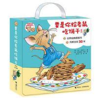 畅销童书要是你给老鼠吃饼干全套9册系列 现货柯林斯绘本 感受爱与真 要是你给小老鼠吃饼干 精装绘本学校指定版本用书 儿