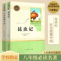 【2本装】昆虫记红星照耀中国人教版2本套装 适用于八年级上册阅读书目 初二初2上册语文教材配套阅读资料书 中学生课外阅