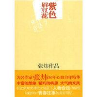 【新书店正版】紫色眉豆花张炜青岛出版社9787543658769