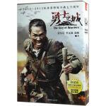 勇士之城(上下) 贾东岩,李文强,张帆 中国电影出版社 9787106039370