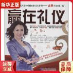 赢在礼仪 余静 9787538178562 辽宁科学技术出版社 新华正版 全国70%城市次日达