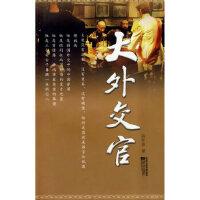 【新书店正品包邮】 大外交官 高仲泰 9787539932903 江苏文艺出版社