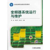 变频器系统运行与维护(全国高等职业教育规划教材)